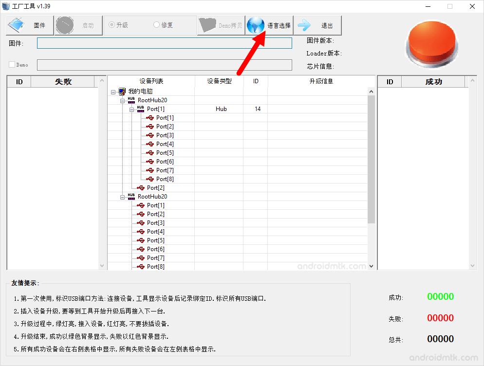 rockchip factorytool language button